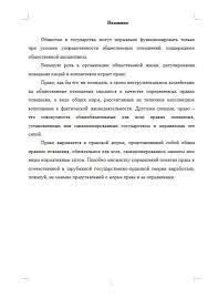 Понятие права и норма права реферат понятие права и норма права реферат