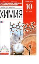 для оценки качества знаний по химии к учебнику Габриеляна О С  Тетрадь для оценки качества знаний по химии к учебнику Габриеляна О С Химия базовый уровень 10 класс