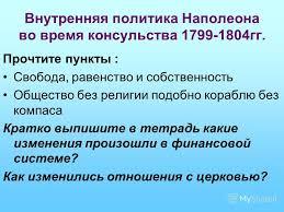 Презентация на тему Консульство и образование наполеоновской  7 Внутренняя