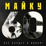 Various Artists: <b>Трибьют Зоопарк</b> (Песни Майка Науменко) - Music ...