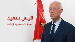 """بورتريه: من هو """"قيس"""" رئيس تونس الجديد"""