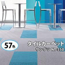 carpet tile sangetsu 50 x 50 nt350 nt 350 all 57 color nt 350 nt350 nt 350l nt350l nt 350 v nt350v domestic steel japan sangetsu tile carpet