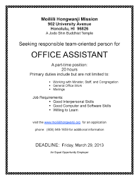Office Assistant Duties For Resume Resume For Your Job Application