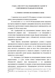 Наследование по закону ИНСТИТУТ НАСЛЕДОВАНИЯ ПО ЗАКОНУ В  Дипломная Наследование по закону 5