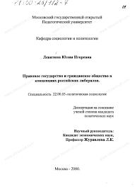 Диссертация на тему Правовое государство и гражданское общество в  Диссертация и автореферат на тему Правовое государство и гражданское общество в концепциях российских либералов