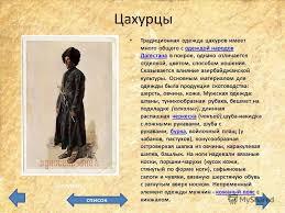 Презентация на тему Национальные костюмы Дагестана Народности  44 Цахурцы Традиционная одежда