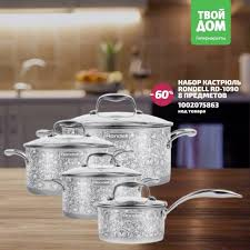 ТК Твой Дом - СУПЕР-цены на посуду бренда RONDELL!!🤩 до 10...