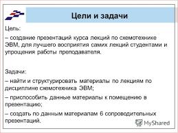 Презентация на тему Курсовая работа по курсу Компьютерная  2 Цели