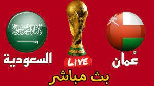 بث مباشر مباراة عمان و السعودية ( التصفيات النهائية المؤهلة الى مونديال قطر  2022 ) - YouTube