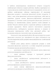 Финансовое состояние предприятия ООО Ремприбор диплом по  Это только предварительный просмотр