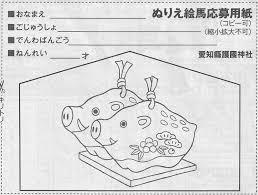 愛知県護国神社の絵馬ぬりえ募集 Finecityファインシティへようこそ