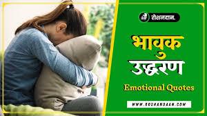 sad emotional es in hindi on life