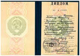 Диплом СССР Пример заполнения диплом РСФСР