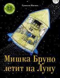 <b>Мишка Бруно</b> летит на Луну