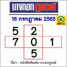 เลขเด็ด 16 ก.ค. 63 หวยไทยรัฐ 16/7/63 หวยเดลินิวส์