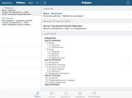 app store Мои рефераты Снимки экрана ipad