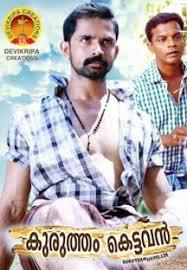 Gamer 2014 Malayalam Movie