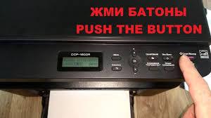 Сброс счетчика кнопками <b>Brother DCP</b>-1602, 1610, 1612, 1623 ...