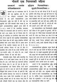 essays on gita bhagavad gita essay