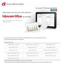 Mobile Tech News Hancom Office An Extraordinary Mobile