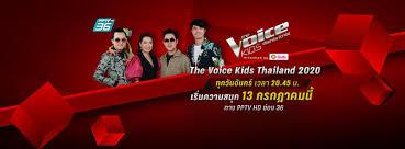 ดูย้อนหลัง The Voice Kids 2020 : PPTVHD36