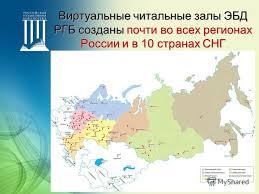 Презентация на тему Электронная библиотека диссертаций  16 diss rsl ru Виртуальные читальные залы ЭБД РГБ созданы почти во всех регионах России и в 10 странах СНГ