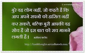 Quotes On Dreams In Hindi Best of Bad Are Not People Who Say Hindi Motivational Quote बुरे वह