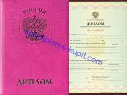 Дипломы Купить диплом ВУЗа в Санкт Петербурге Диплом магистра Диплом о проф переподготовке