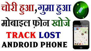 How To Locate A Lost Cell Phone That Is Turned Off Archives
