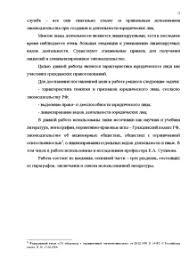 Понятие признаки и правоспособность юридического лица  Курсовая Понятие признаки и правоспособность юридического лица Лицензирование их деятельности 4