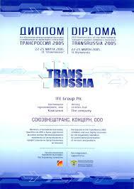 Дипломы и награды Диплом участника выставки по транспорту и логистике Трансроссия 2005