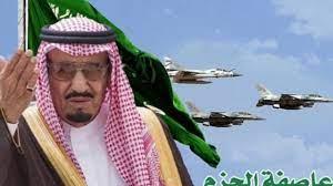 السعودية - #الاحواز عاصفة الحزم - YouTube