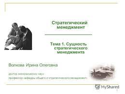 Презентация на тему Стратегический менеджмент Тема Сущность  1 1 Стратегический менеджмент