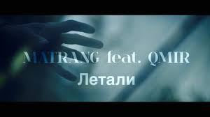 MATRANG ft. QMIR - Летали - YouTube