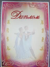 Диплом бальные танцы цена грн купить в Одессе ua  Диплом бальные танцы Спортивные товары интернет магазин Ритм в Одессе