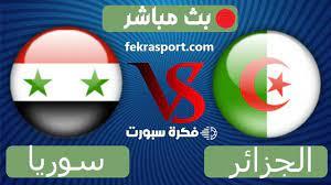 مشاهدة مباراة الجزائر وسوريا بث مباشر الخميس 26-8-2021 مباراة ودية - فكرة  سبورت