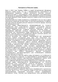 Юридические лица в Римском праве реферат по праву скачать  Контракты в Римском праве реферат по праву скачать бесплатно купля обязательства соглашение сделка лица договоров должник