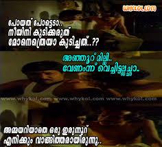 Malayalam Funny Love Breakup Quote In Ponmuttayidunna Tharavu Adorable Breakup Malayalam
