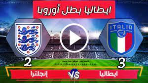 ملخص مباراة انجلترا وايطاليا 3-2 بث مباشر | يورو 2020 اليوم 11-7-2021 -  YouTube