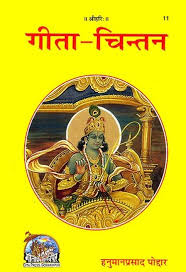चिंतन essays on the gita by hanuman prasad poddar गीता चिंतन essays on the gita by hanuman prasad poddar