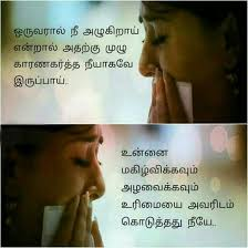 New Lonely Images With Quotes In Tamil Paulcong