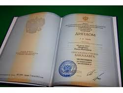 Купить диплом в Челябинске купить Диплом ВУЗа