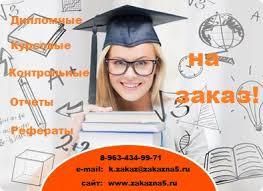 Контрольные курсовые дипломные на заказ Объявление в разделе  Контрольные курсовые дипломные на заказ