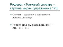 Определение понятия реферат презентация онлайн  Реферат Толковый словарь картина мира упражнение 178