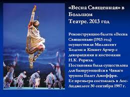 Реферат И Стравинский и его Весна Священная  Весна священная реферат