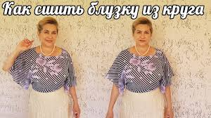 Шьем блузку из круга | очень легко - YouTube
