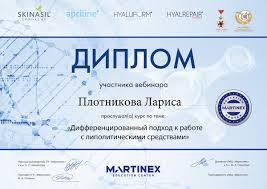 Дипломы и сертификаты Косметолог Я Диплом об участии в вебинаре