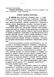СТЕПАНОВА Людмила Анатольевна pdf Структура диссертации Диссертация состоит из введения двух