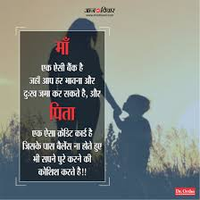 Today Maa Baap Anmol Vachan Quotes In Hindi