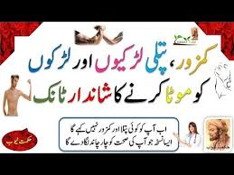 Mota Hone Ke 3 Tarike How To Gain Weight In Urdu Hindi Wazan